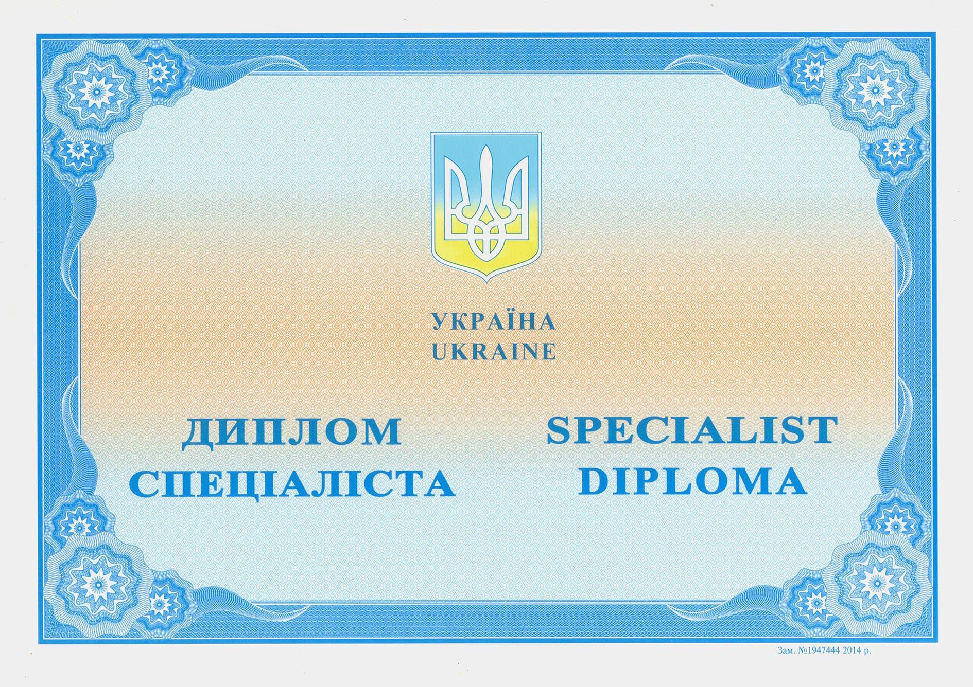 Диплом специалиста